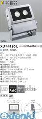 コイズミ照明 XU44180L LED防雨型スポット【送料無料】