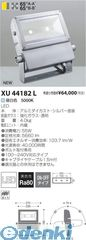 コイズミ照明 [XU44182L] LED防雨型スポット【送料無料】