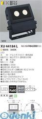 コイズミ照明 [XU44184L] LED防雨型スポット【送料無料】