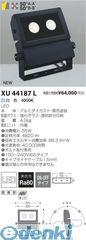 コイズミ照明 [XU44187L] LED防雨型スポット【送料無料】