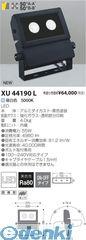 コイズミ照明 XU44190L LED防雨型スポット【送料無料】
