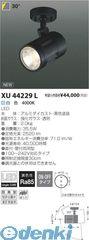 コイズミ照明 XU44229L LED防雨型スポット【送料無料】