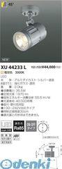 コイズミ照明 XU44233L LED防雨型スポット【送料無料】