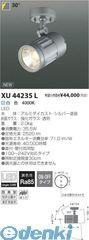コイズミ照明 XU44235L LED防雨型スポット【送料無料】