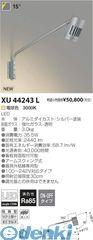 コイズミ照明 XU44243L LED防雨型スポット【送料無料】