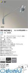 コイズミ照明 [XU44246L] LED防雨型スポット【送料無料】