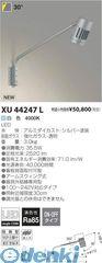 コイズミ照明 [XU44247L] LED防雨型スポット【送料無料】