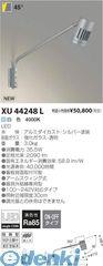 コイズミ照明 XU44248L LED防雨型スポット【送料無料】