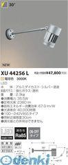 コイズミ照明 XU44256L LED防雨型スポット【送料無料】