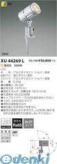 コイズミ照明 [XU44269L] LED防雨型スポット【送料無料】