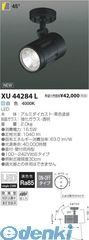 コイズミ照明 XU44284L LED防雨型スポット【送料無料】
