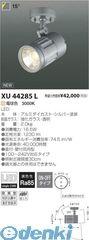 コイズミ照明 XU44285L LED防雨型スポット【送料無料】