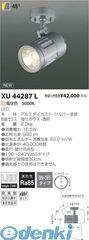 コイズミ照明 XU44287L LED防雨型スポット【送料無料】