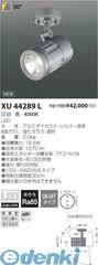 コイズミ照明 XU44289L LED防雨型スポット【送料無料】