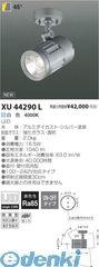 コイズミ照明 XU44290L LED防雨型スポット【送料無料】