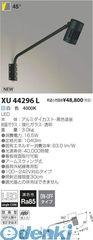 コイズミ照明 XU44296L LED防雨型スポット【送料無料】
