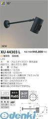 コイズミ照明 XU44303L LED防雨型スポット【送料無料】