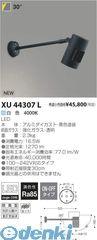 コイズミ照明 XU44307L LED防雨型スポット【送料無料】