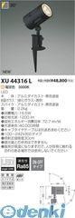 コイズミ照明 XU44316L LED防雨型スポット【送料無料】
