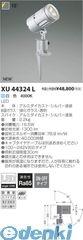 コイズミ照明 XU44324L LED防雨型スポット【送料無料】