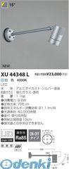 コイズミ照明 [XU44348L] LED防雨型スポット【送料無料】