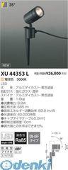 コイズミ照明 [XU44353L] LED防雨型スポット【送料無料】