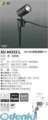 コイズミ照明 [XU44355L] LED防雨型スポット【送料無料】