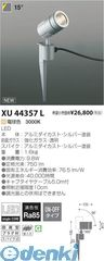 コイズミ照明 [XU44357L] LED防雨型スポット【送料無料】