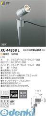 コイズミ照明 [XU44358L] LED防雨型スポット【送料無料】