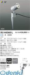 コイズミ照明 [XU44360L] LED防雨型スポット【送料無料】
