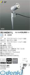 コイズミ照明 [XU44361L] LED防雨型スポット【送料無料】