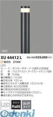 コイズミ照明 XU44412L LEDガーデンライト【送料無料】