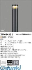 コイズミ照明 XU44413L LEDガーデンライト【送料無料】