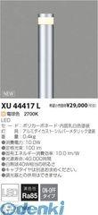 コイズミ照明 XU44417L LEDガーデンライト【送料無料】