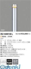 コイズミ照明 XU44418L LEDガーデンライト【送料無料】