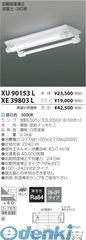 コイズミ照明 XU90153L LED防雨防湿型直付【送料無料】
