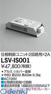 大光電機(DAIKO) [LSV-IS001] LED部品調光器 LSVIS001【送料無料】