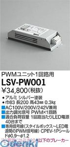 大光電機(DAIKO) [LSV-PW001] LED部品調光器 LSVPW001【送料無料】
