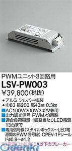 大光電機(DAIKO) [LSV-PW003] LED部品調光器 LSVPW003【送料無料】