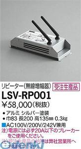 大光電機(DAIKO) [LSV-RP001] LED部品調光器 LSVRP001【送料無料】