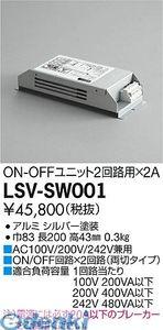 大光電機 DAIKO LSV-SW001 LED部品調光器 LSVSW001【送料無料】