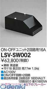 大光電機 DAIKO LSV-SW002 LED部品調光器 LSVSW002【送料無料】