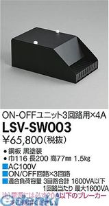 大光電機(DAIKO) [LSV-SW003] LED部品調光器 LSVSW003【送料無料】