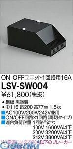 大光電機(DAIKO) [LSV-SW004] LED部品調光器 LSVSW004【送料無料】