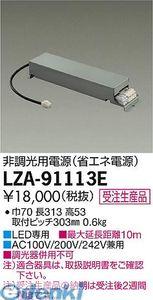 大光電機 DAIKO LZA-91113E LED部品電源装置 LZA91113E【送料無料】