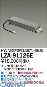 大光電機 DAIKO LZA-91126E LED部品電源装置 LZA91126E【送料無料】