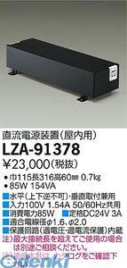 大光電機 DAIKO LZA-91378 LED部品電源装置 LZA91378【送料無料】