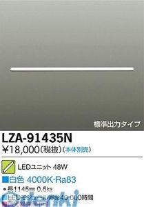 大光電機 DAIKO LZA-91435NE LEDランプ LZA91435NE【送料無料】