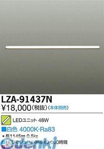 大光電機 DAIKO LZA-91437NE LEDランプ LZA91437NE【送料無料】