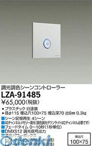 大光電機 DAIKO LZA-91485 LEDコントローラー LZA91485【送料無料】